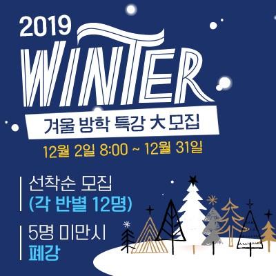 2019 겨울방학특강 대모집